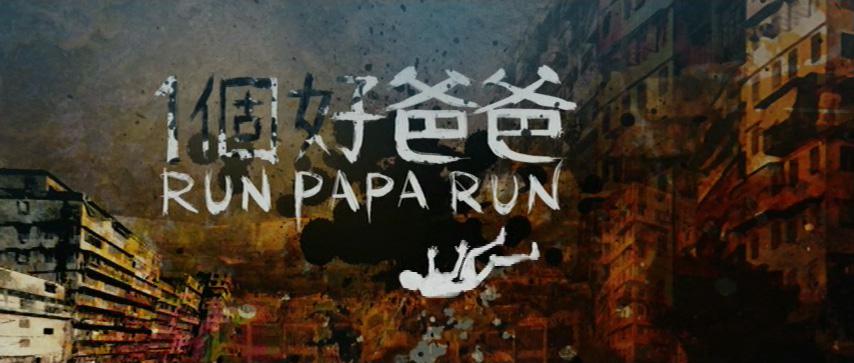 Run Papa Run title sequence by Henri Wong